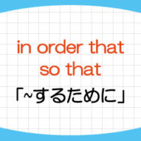 in-order-that-so-that-接続詞-意味-使い方-in-order-to-違い-例文-画像1