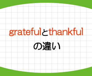thankful-grateful-違い-意味-使い方-例文-画像1