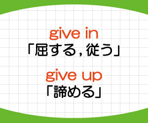 give-in-give-up-違い-意味-使い方-例文-画像2