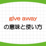 give-away-意味-使い方-give-out-違い-英語-無料-例文-画像1