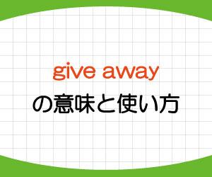 give-away-意味-使い方-give-out-違い-英語-無料-例文-画像1