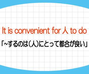 convenient-意味-使い方-it-is-convenient-for-例文-画像2