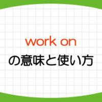 work-on-意味-使い方-英語-取り組む-例文-画像1
