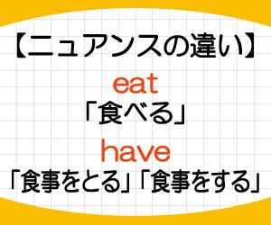 have-eat-違い-使い分け-画像4
