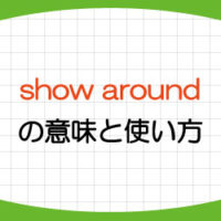 show-around-意味-使い方-英語-案内する-例文-画像1