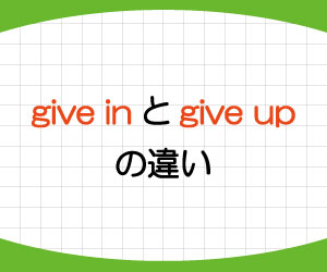 give-in-give-up-違い-意味-使い方-例文-画像1