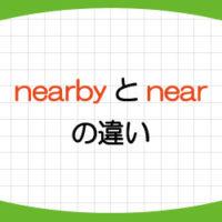 nearby-near-使い方-違い-英語-近い-例文-画像1