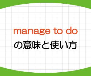 manage-to-do-意味-使い方-例文-画像1