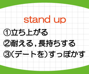 stand-up-意味-立ち上がる-使い方-例文-画像2