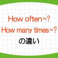 how-often-how-many-times-使い方-答え方-意味-違い-例文-画像1