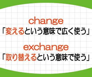 change-exchange-違い-意味-使い方-例文-画像2