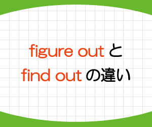 figure-out-意味-使い方-find-out-違い-例文-画像2