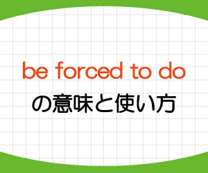 be-forced-to-do-意味-使い方-英語-せざるを得ない-例文-画像1