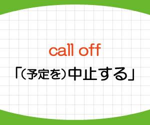call-off-put-off-意味-使い方-英語-中止する-延期する-例文-画像1