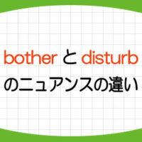 bother-disturb-違い-意味-使い方-例文-画像1