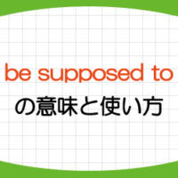 be-supposed-to-意味-使い方-should-違い-例文-画像1