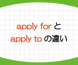 apply-for-apply-to-違い-英語-申し込む-意味-使い方-例文-画像1