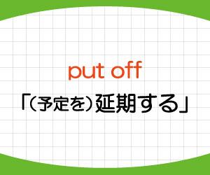 call-off-put-off-意味-使い方-英語-中止する-延期する-例文-画像2