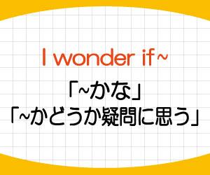 i-wonder-if-意味-使い方-例文-画像2