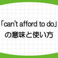 can-afford-to-do-意味-使い方-英語-余裕がない-例文-画像1