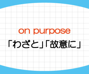 on-purpose-for-the-purpose-of-ing-意味-使い方-例文-画像1