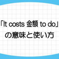 it-costs-金額-to-do-構文-意味-使い方-例文-画像1
