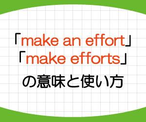 make-efforts-an-effort-意味-使い方-英語-努力する-例文-画像1