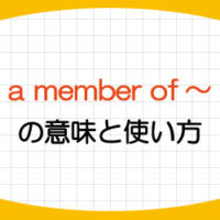 a-member-of-意味-使い方-言い換え-例文-画像1