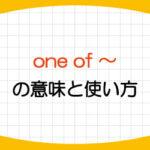 one-of-the-複数形名詞-単数-意味-動詞-使い方-例文-画像1