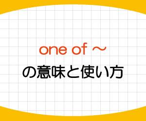 one of the 複数形名詞」は単数扱い!意味と動詞の使い方を例文で解説 ...
