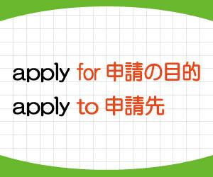 apply-for-apply-to-違い-英語-申し込む-意味-使い方-例文-画像2