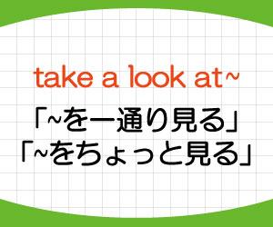take-a-look-at-look-at-違い-意味-使い方-例文-画像2