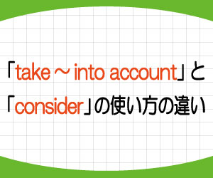 take-into-account-意味-使い方-consider-違い-例文-画像2