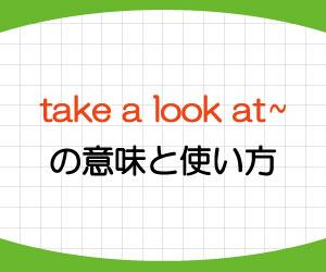 take-a-look-at-look-at-違い-意味-使い方-例文-画像1