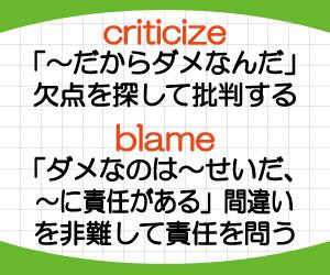 criticize-blame-違い-for-意味-使い方-例文-画像2