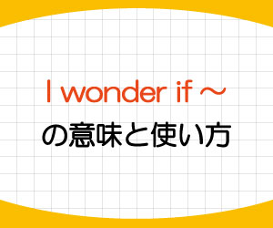 i-wonder-if-意味-使い方-例文-画像1
