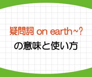 強調-on-earth-in-the-world-意味-使い方-on-the-earth-違い-画像1