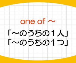 one-of-the-複数形名詞-単数-意味-動詞-使い方-例文-画像2