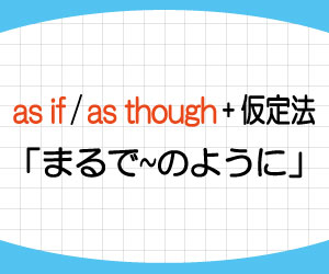 as-if-as-though-違い-意味-使い方-例文-画像2