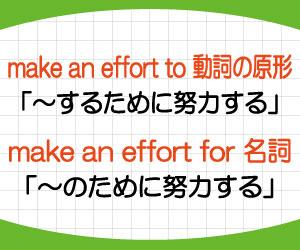 make-efforts-an-effort-意味-使い方-英語-努力する-例文-画像2
