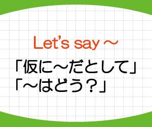let's-say-意味-使い方-英語-例文-画像2