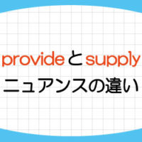 provide-supply-違い-provide-A-with-B-意味-使い方-例文-画像1