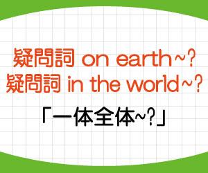 強調-on-earth-in-the-world-意味-使い方-on-the-earth-違い-画像2