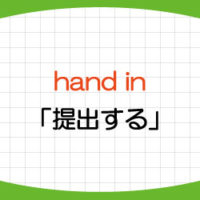 hand-in-hand-out-違い-意味-使い方-例文-画像1
