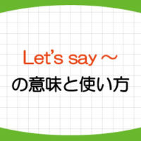 let's-say-意味-使い方-英語-例文-画像1