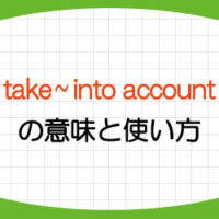 take-into-account-意味-使い方-consider-違い-例文-画像1