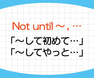 not-until-文頭-倒置-意味-使い方-例文-画像2