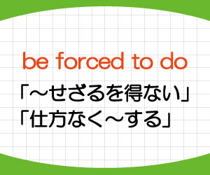 be-forced-to-do-意味-使い方-英語-せざるを得ない-例文-画像2