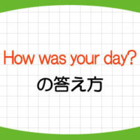 how-was-your-day-答え方-意味-返事-例文-画像1