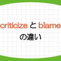 criticize-blame-違い-for-意味-使い方-例文-画像1